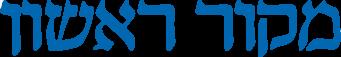 makor_logo_blue